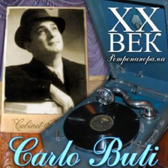 XX ВЕК. Ретропанорама - CARLO BUTI