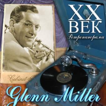 XX ВЕК. Ретропанорама - Glenn MILLER