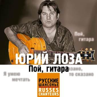 РУССКИЕ ШАНСОНЬЕ - Юрий Лоза