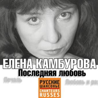 РУССКИЕ ШАНСОНЬЕ - Елена Камбурова
