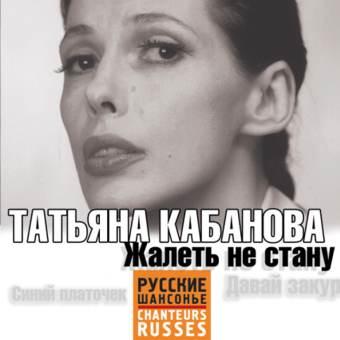 РУССКИЕ ШАНСОНЬЕ - Татьяна Кабанова