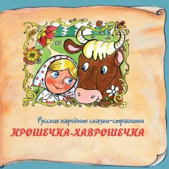 Книга добрых сказок. 'Крошечка-Хаврошечка'