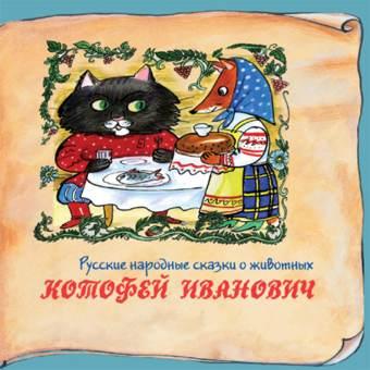 Русские народные сказки о животных. 'Котофей Иванович'