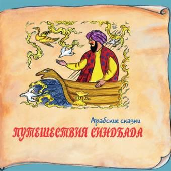 Арабские сказки. 'Путешествия Синдбада'