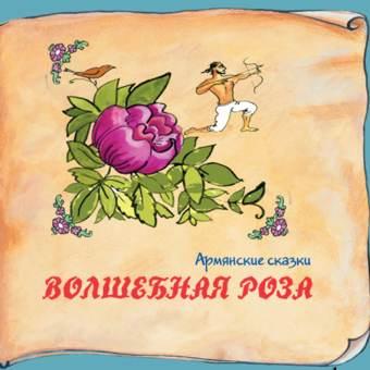 Армянские сказки. 'Волшебная роза'