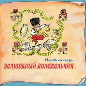 Молдавские сказки. 'Волшебный колокольчик'