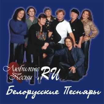 Любимые песни.RU - Белорусские песняры