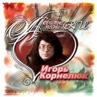 Любимые песни.RU - Игорь Корнелюк