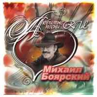 Любимые песни.RU - Михаил Боярский