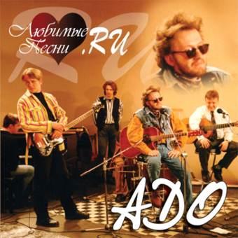 Любимые песни.RU - Адо