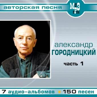 ГОРОДНИЦКИЙ АЛЕКСАНДР - MP3 Часть 1