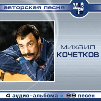 КОЧЕТКОВ МИХАИЛ - MP3