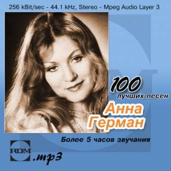 АННА ГЕРМАН '100 Лучших песен' - MP3