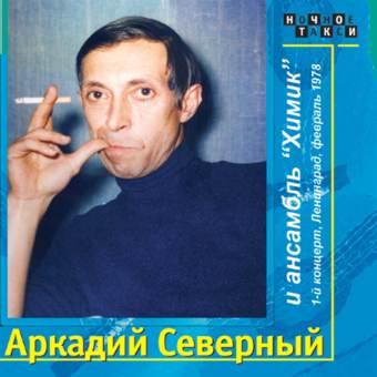СЕВЕРНЫЙ АРКАДИЙ и ансамбль «Химик»