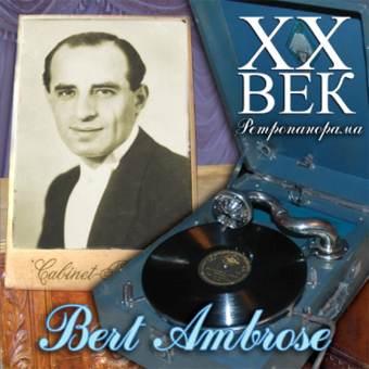 XX ВЕК. Ретропанорама - BERT AMBROSE