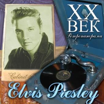 XX ВЕК. Ретропанорама - ELVIS PRESLEY