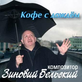 БЕЛЬСКИЙ ЗИНОВИЙ 'Кофе с дождем'