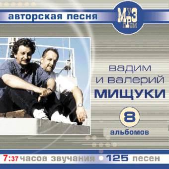 МИЩУКИ ВАДИМ И ВАЛЕРИЙ - MP3