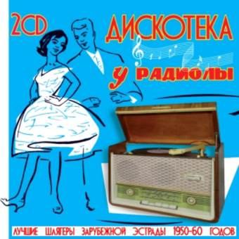 СБОРНИК 'Дискотека у радиолы. Лучшие шлягеры зарубежной эстрады 1950-1960 годов'
