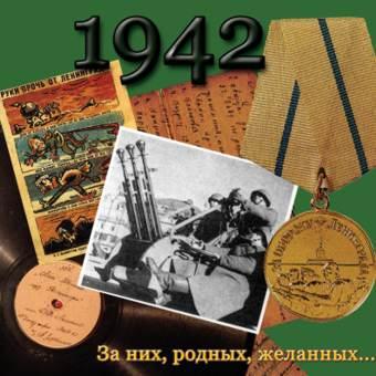 ПЕСНИ ВОЕННЫХ ЛЕТ '1942'
