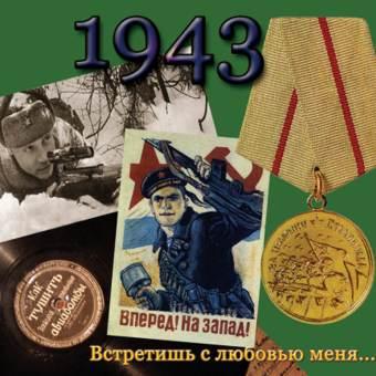 ПЕСНИ ВОЕННЫХ ЛЕТ '1943'