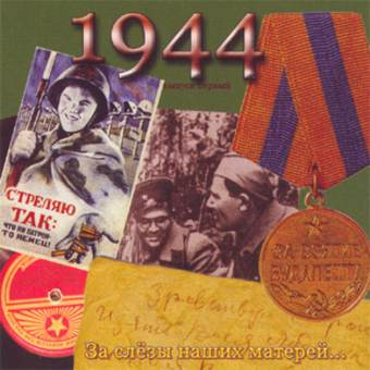 ПЕСНИ ВОЕННЫХ ЛЕТ '1944'
