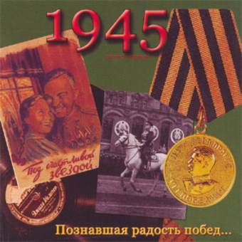 ПЕСНИ ВОЕННЫХ ЛЕТ '1945'
