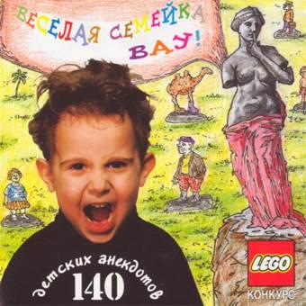 140 детских анекдотов