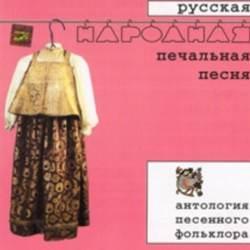 Антология Песенного Фольклора 'Русская Народная Печальная Песня'