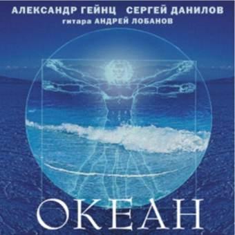 Гейнц Александр и Данилов Сергей «ОКЕАН»