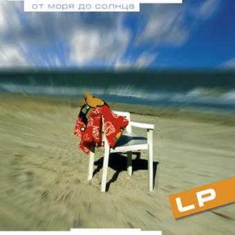 LP «От моря до солнца»