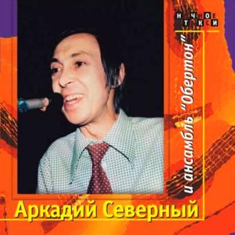 СЕВЕРНЫЙ АРКАДИЙ. Концерт с ансамблем «ОБЕРТОН»