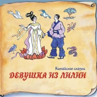 Книга добрых сказок. 'Девушка из лилии'