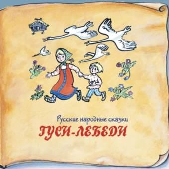 Книга добрых сказок 'ГУСИ - ЛЕБЕДИ'