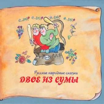 Книга добрых сказок  'Двое из сумы'