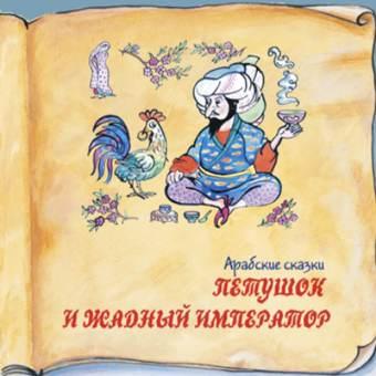 Арабские сказки. 'Петушок и жадный император'