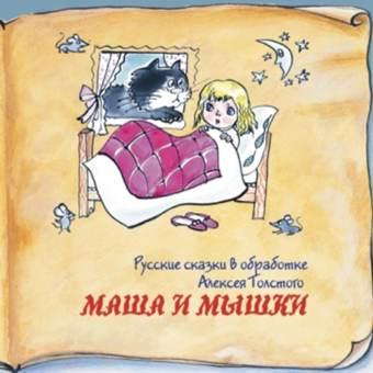 Книга добрых сказок. 'Маша и мышки'