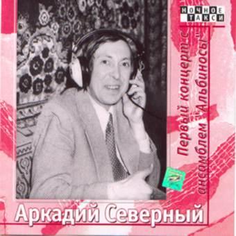 СЕВЕРНЫЙ АРКАДИЙ. Первый концерт с ансамблем «АЛЬБИНОСЫ»