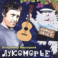 Высоцкий Владимир 'Лукоморье'