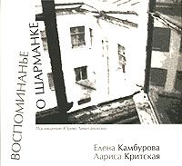Камбурова Елена, Критская Лариса 'Воспоминанье о шарманке'