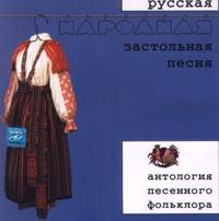 Антология песенного фольклора 'Русская народная застольная песня'