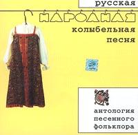 Антология песенного фольклора 'Русская народная колыбельная песня'