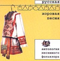 Антология песенного фольклора 'Русская народная хоровая песня'