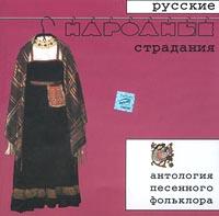 Антология песенного фольклора 'Русские народные страдания'