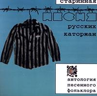 Антология песенного фольклора 'Старинная песня русских каторжан '