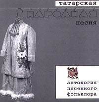 Антология песенного фольклора 'Татарская народная песня'