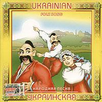 Антология песенного фольклора 'Украинская народная песня'