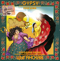 Антология песенного фольклора 'Цыганская народная песня'