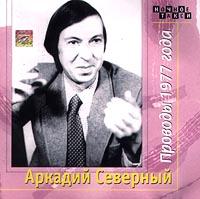 СЕВЕРНЫЙ АРКАДИЙ 'Проводы 1977 года'