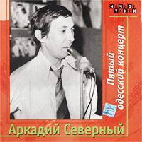 Северный Аркадий 'Пятый одесский концерт'